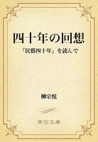 四十年の回想 『民藝四十年』を読んで