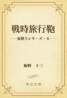 戦時旅行鞄 ――金博士シリーズ・6――