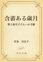 含蓄ある歳月 野上弥生子さんへの手紙