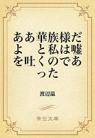 ブレーンライブラリー - ああ華族様だよ と私は嘘を吐くのであった - 渡辺温 - 電子書籍・辞書