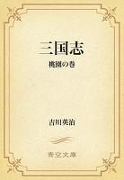 三国志 02 桃園の巻