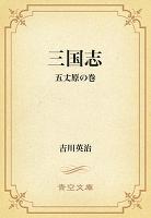 三国志 11 五丈原の巻