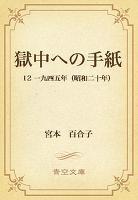 獄中への手紙 12 一九四五年(昭和二十年)
