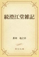 続澄江堂雑記