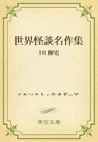 世界怪談名作集 10 廃宅
