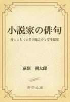 小説家の俳句 俳人としての芥川竜之介と室生犀星