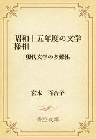 昭和十五年度の文学様相 現代文学の多難性