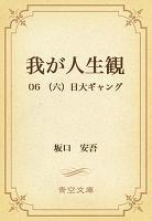 我が人生観 06 (六)日大ギャング