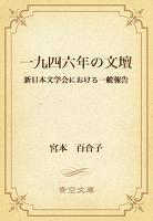 一九四六年の文壇 新日本文学会における一般報告