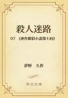 殺人迷路 07 (連作探偵小説第七回)