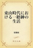 東山時代における一縉紳の生活