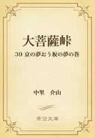 大菩薩峠 39 京の夢おう坂の夢の巻