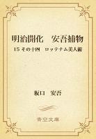 明治開化 安吾捕物 15 その十四 ロッテナム美人術