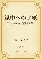 獄中への手紙 07 一九四〇年(昭和十五年)