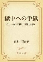 獄中への手紙 01 一九三四年(昭和九年)