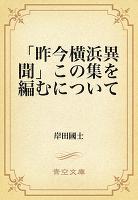 「昨今横浜異聞」この集を編むについて