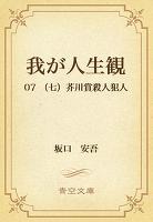 我が人生観 07 (七)芥川賞殺人犯人