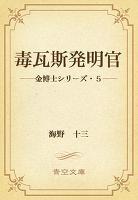毒瓦斯発明官 ――金博士シリーズ・5――