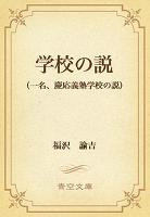 学校の説 (一名、慶応義塾学校の説)