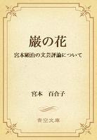 巌の花 宮本顕治の文芸評論について