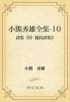 小熊秀雄全集-10 詩集(9)流民詩集2