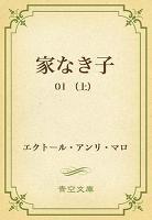 家なき子 01 (上)