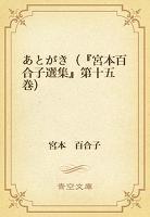 あとがき(『宮本百合子選集』第十五巻)
