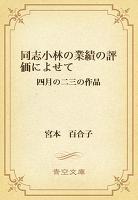 同志小林の業績の評価によせて 四月の二三の作品