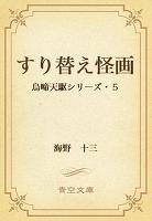 すり替え怪画 烏啼天駆シリーズ・5