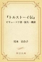 『トルストーイ伝』 ビリューコフ著・原久一郎訳