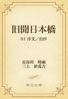 旧聞日本橋 01 序文/自序