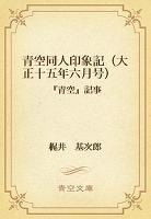 青空同人印象記(大正十五年六月号) 『青空』記事