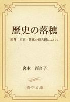 歴史の落穂 鴎外・漱石・荷風の婦人観にふれて