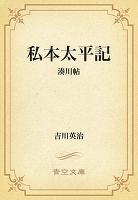 私本太平記 12 湊川帖