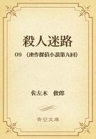 殺人迷路 09 (連作探偵小説第九回)