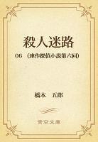 殺人迷路 06 (連作探偵小説第六回)