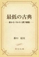 最低の古典 ――新かなづかひと漢字制限――