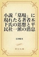 小説「墓場」に現れたる著者木下氏の思想と平民社一派の消息