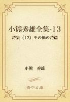 小熊秀雄全集-13 詩集(12)その他の詩篇