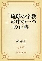 「琉球の宗教」の中の一つの正誤