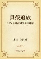 貝殻追放 005 永井荷風先生の印象