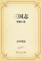 三国志 08 望蜀の巻