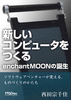 新しいコンピュータをつくる。enchantMOONの誕生 ソフトウェアベンチャーが変える、ものづくりのかたち