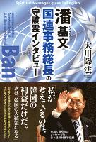 潘基文国連事務総長の守護霊インタビュー