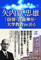 矢内原忠雄「信仰・言論弾圧・大学教育」を語る