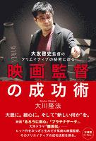 映画監督の成功術 大友啓史監督のクリエイティブの秘密に迫る