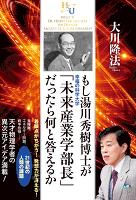 もし湯川秀樹博士が幸福の科学大学「未来産業学部長」だったら何と答えるか