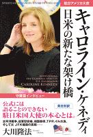 守護霊インタビュー 駐日アメリカ大使キャロライン・ケネディ 日米の新たな架け橋