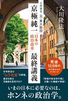 公開霊言 元・東大教授 京極純一「日本の政治改革」最終講義