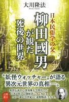 日本民俗学の父 柳田國男が観た死後の世界
